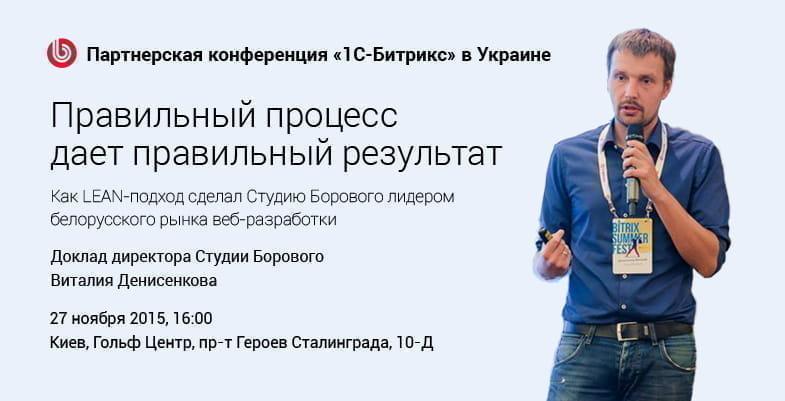 Партнерская конференция «1С-Битрикс»