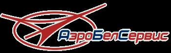 Картинки по запросу лого АэроБелСервис