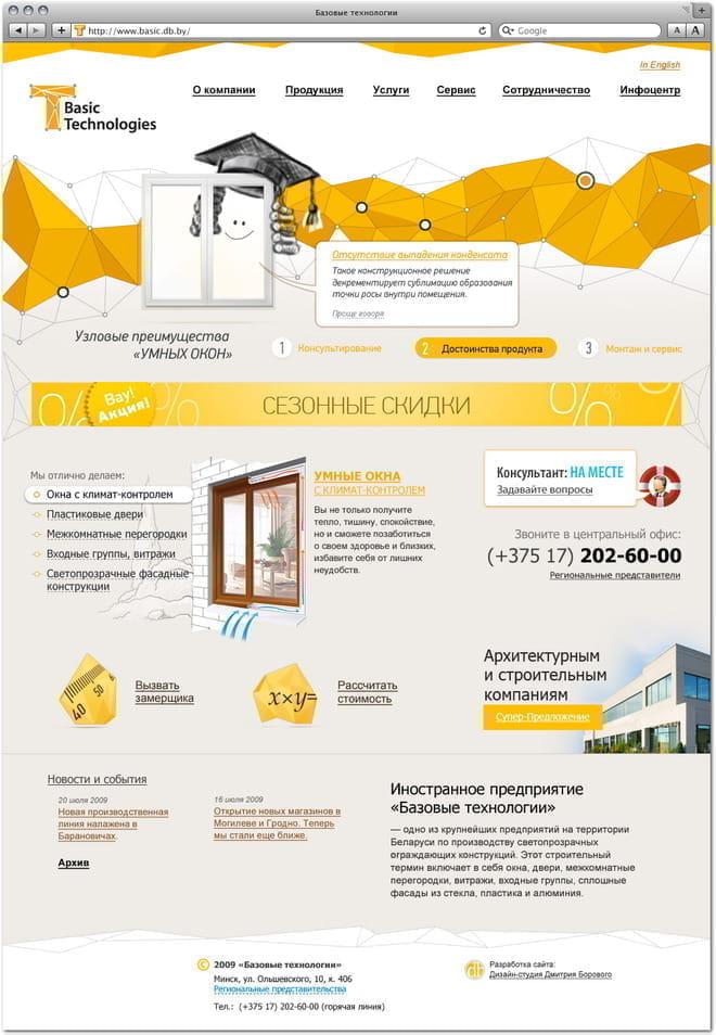 Корпоративный дизайн сайта