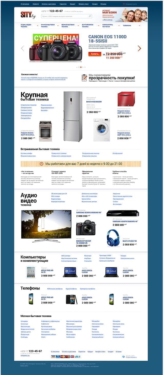 Электросила: Электроинструменты - интернет магазин