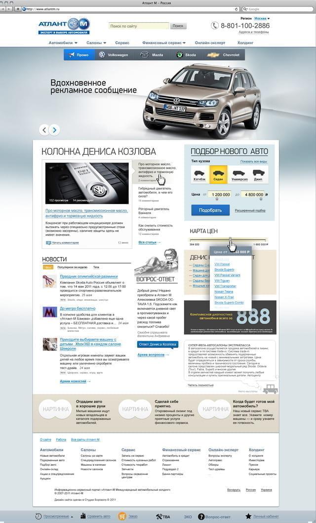 Первый набросок дизайна титульной страницы портала