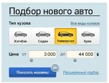 Форма подбора автомобиля