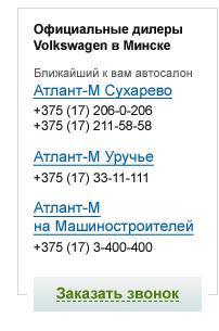Блок с адресами и телефонами салонов