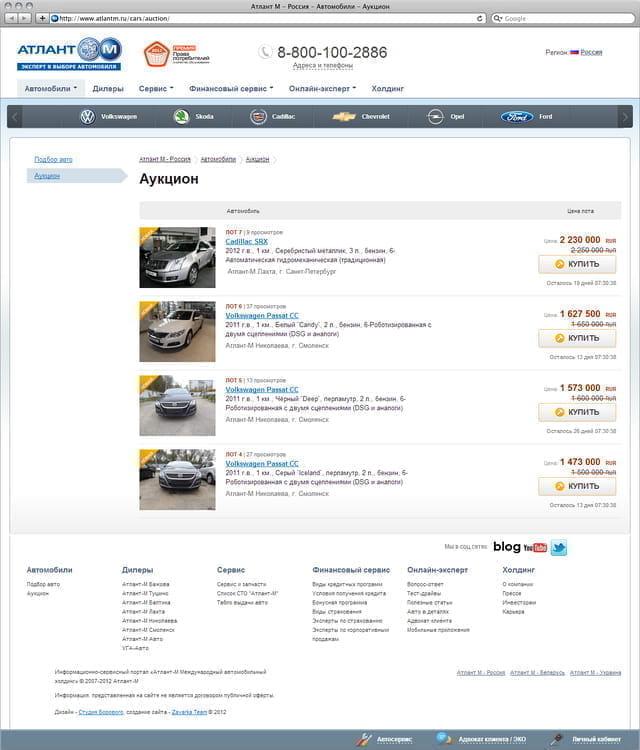 Страница аукциона автомобилей