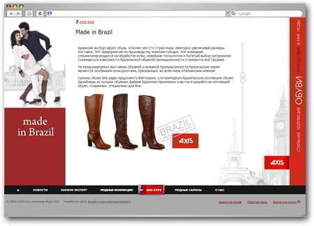 Аксис каталог обуви