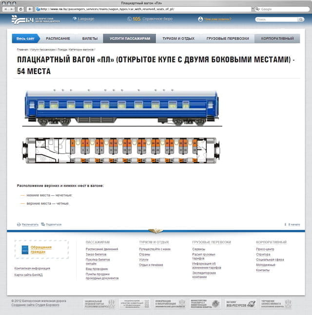 белорусскому вокзалу: