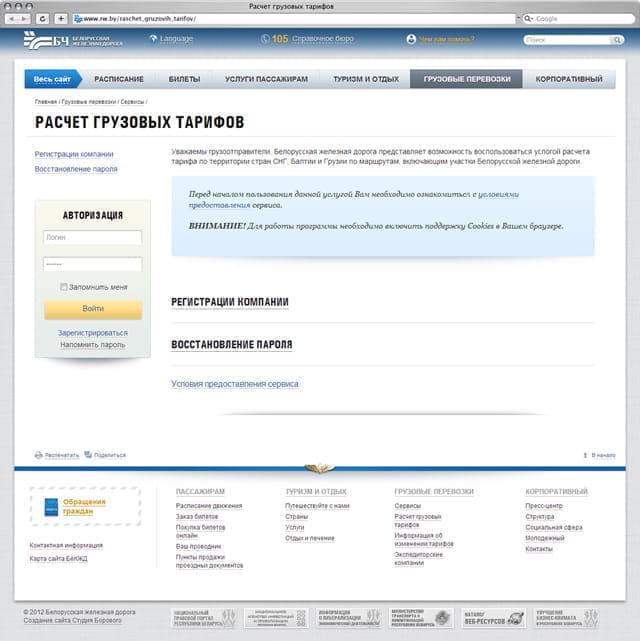 Сервис онлайн-расчета грузовых