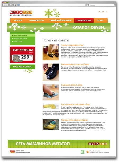 Официальный сайт сети обувных магазинов