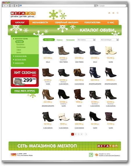 Магазин Обуви Мегатоп В Минске