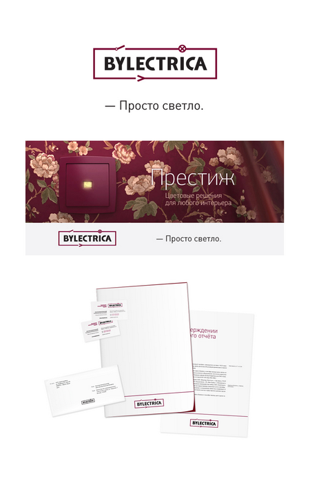 «Bylectrica»