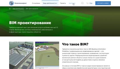 Страница «BIM-проектирование»